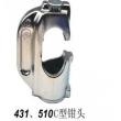 431、510 C型钳头