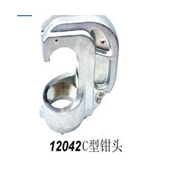 12042 C型钳头