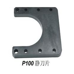 P100静片刀