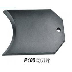 P100动刀片