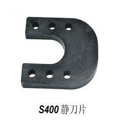 S400静刀片