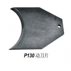 P130动刀片